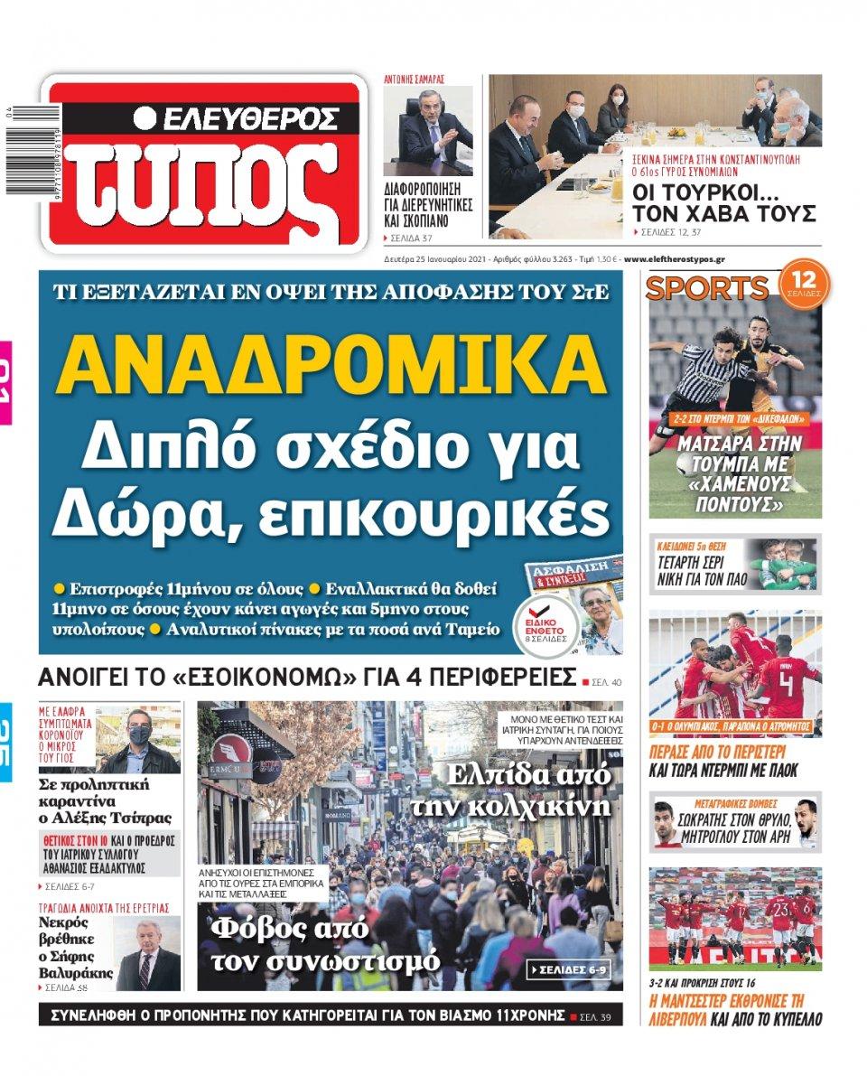 Πρωτοσέλιδο Εφημερίδας - Ελεύθερος Τύπος - 2021-01-25