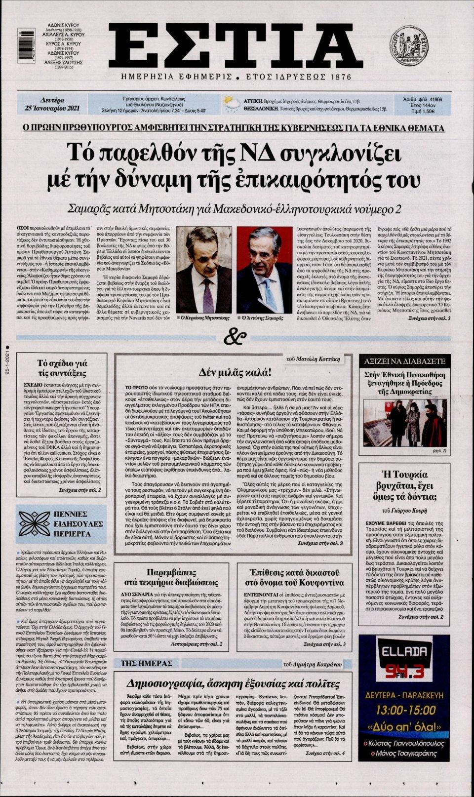 Πρωτοσέλιδο Εφημερίδας - Εστία - 2021-01-25