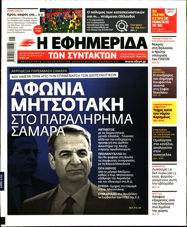 Πρωτοσέλιδο Εφημερίδας - Η ΕΦΗΜΕΡΙΔΑ ΤΩΝ ΣΥΝΤΑΚΤΩΝ - 2021-01-25