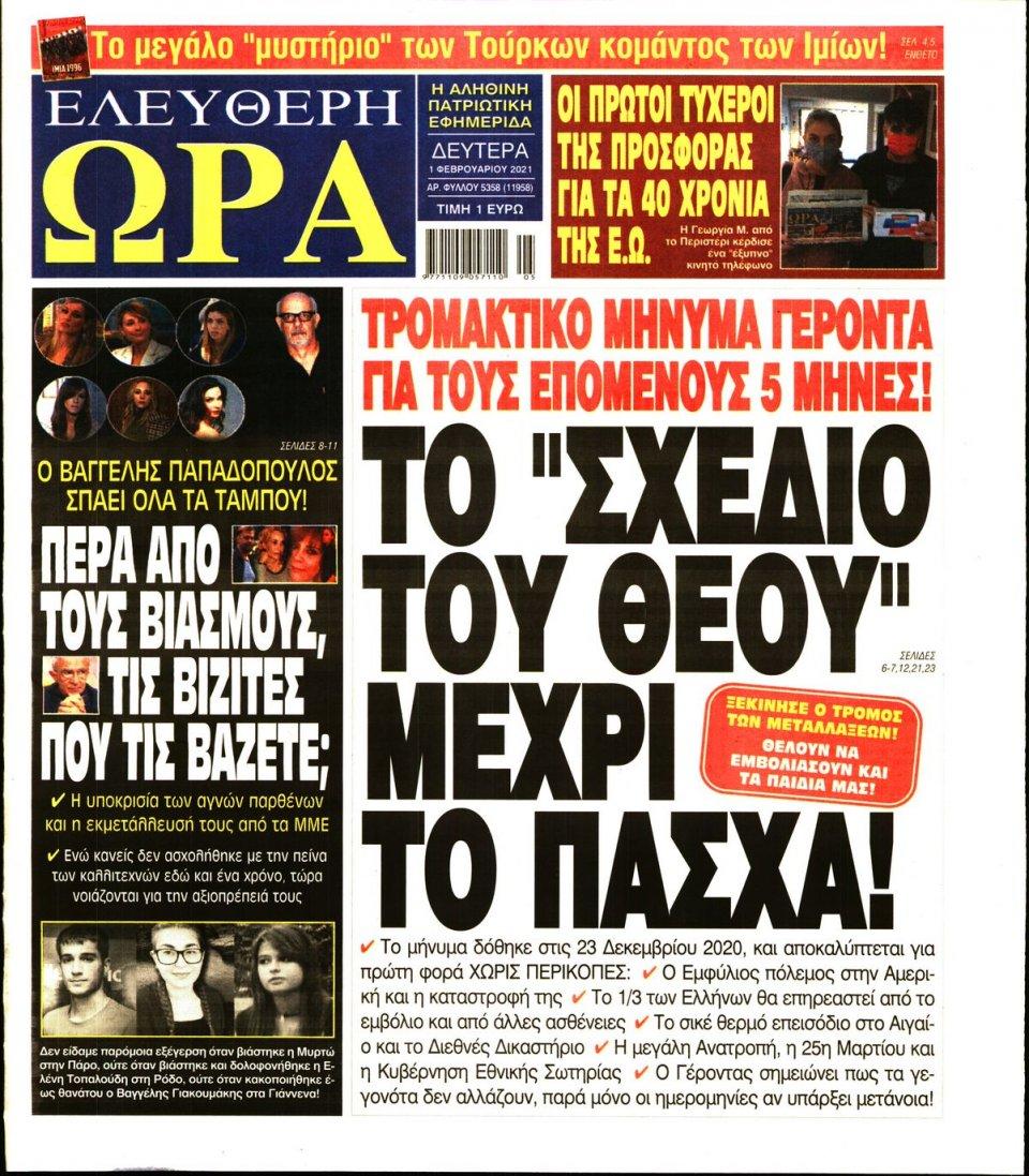 Πρωτοσέλιδο Εφημερίδας - Ελεύθερη Ώρα - 2021-02-01