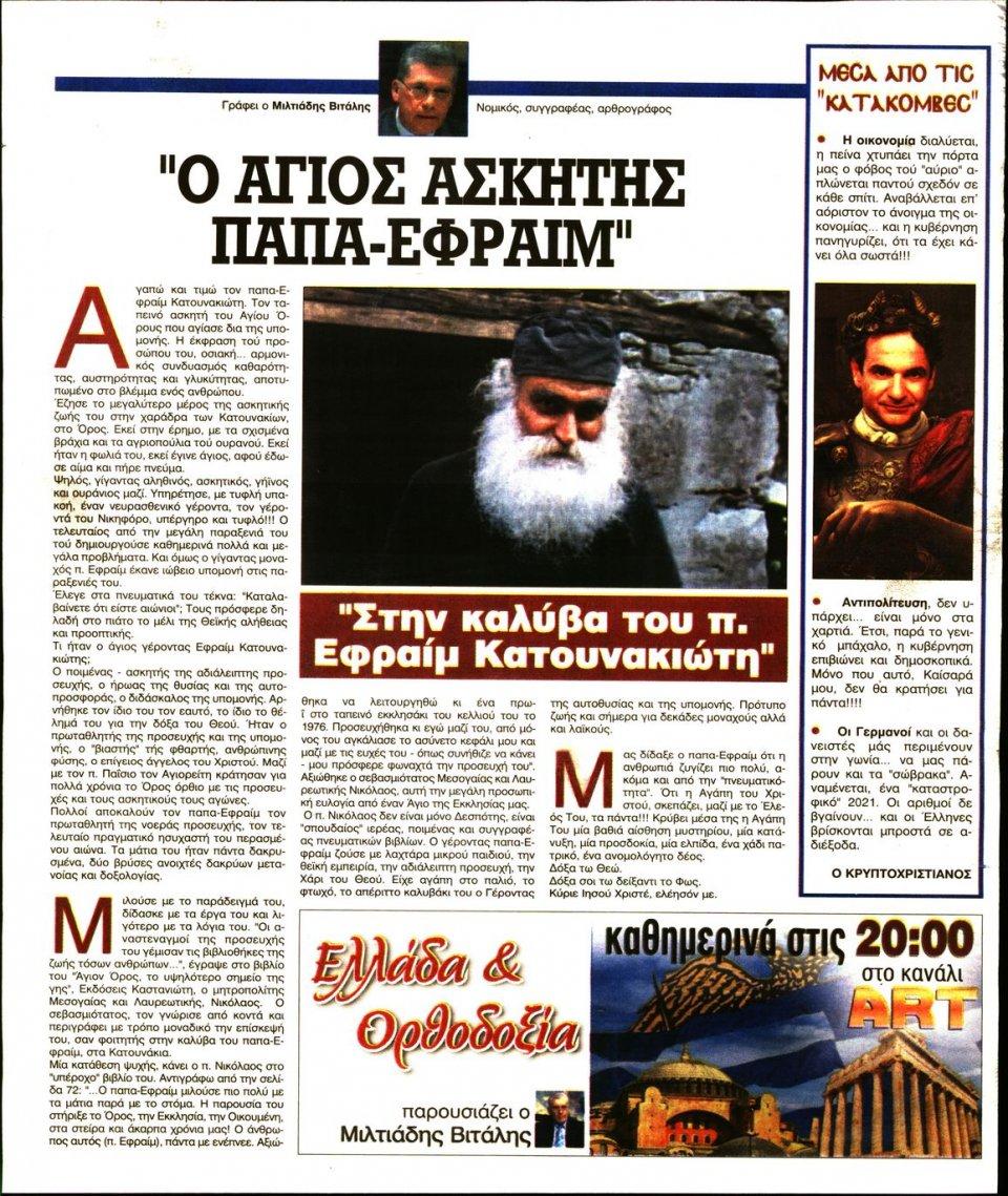 Οπισθόφυλλο Εφημερίδας - Ελεύθερη Ώρα - 2021-02-02