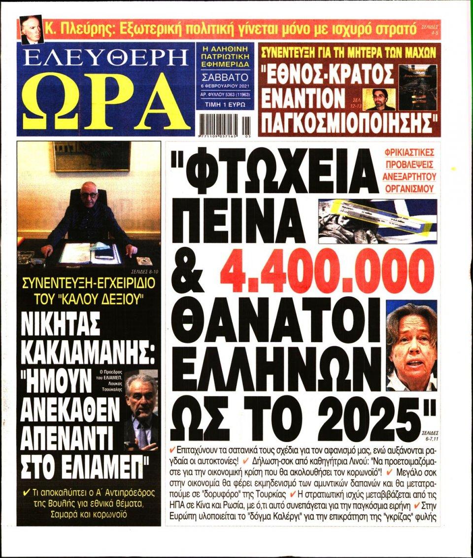 Πρωτοσέλιδο Εφημερίδας - Ελεύθερη Ώρα - 2021-02-06