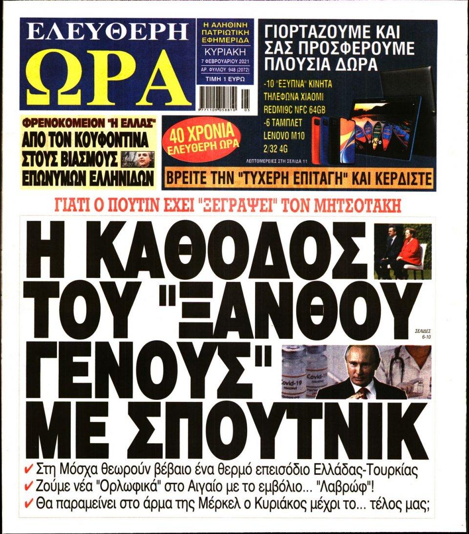 Πρωτοσέλιδο Εφημερίδας - Ελεύθερη Ώρα - 2021-02-07