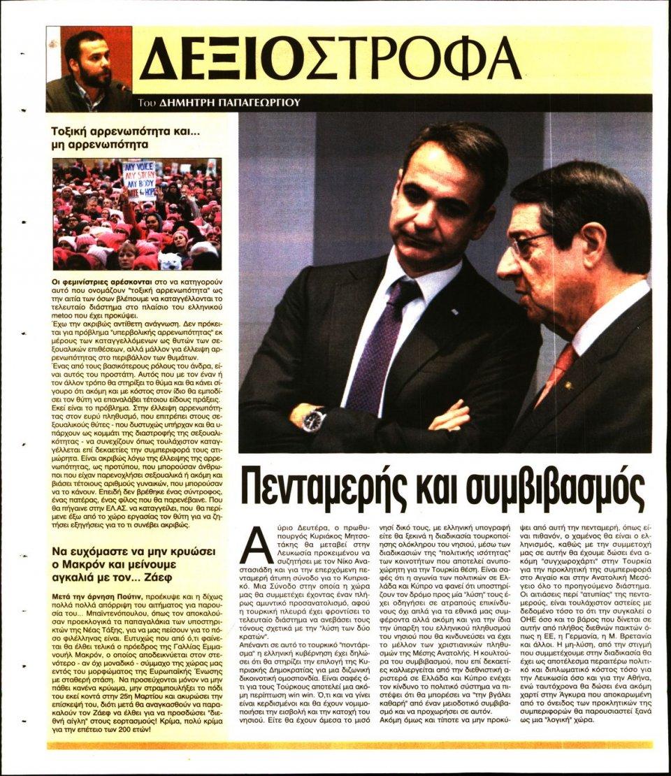 Οπισθόφυλλο Εφημερίδας - Ελεύθερη Ώρα - 2021-02-07