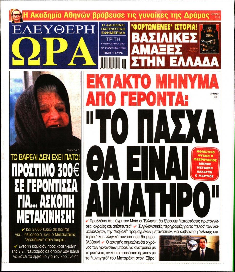 Πρωτοσέλιδο Εφημερίδας - Ελεύθερη Ώρα - 2021-02-09