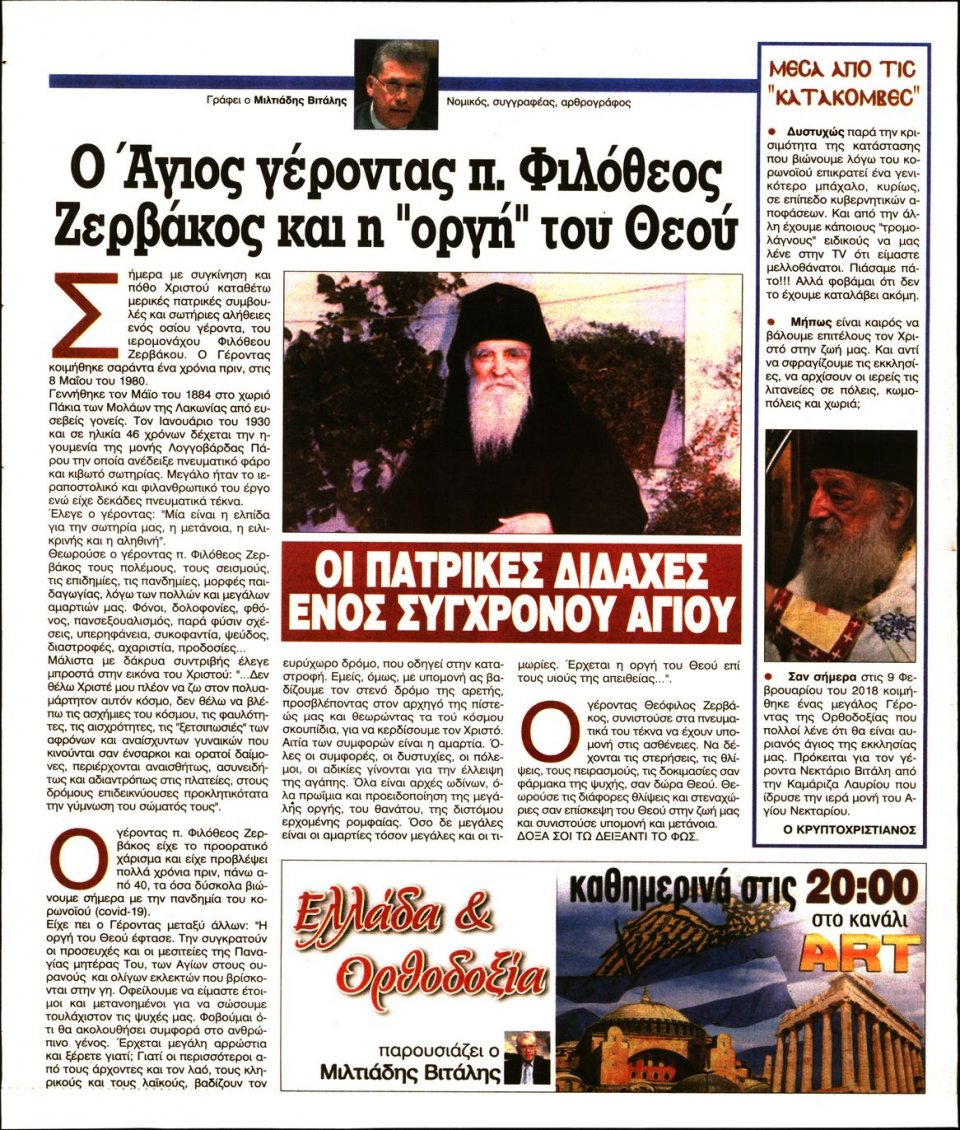 Οπισθόφυλλο Εφημερίδας - Ελεύθερη Ώρα - 2021-02-09