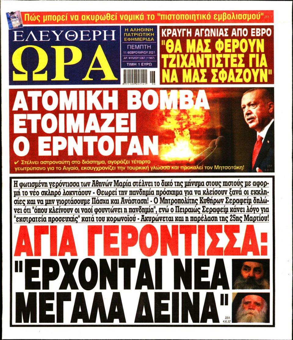 Πρωτοσέλιδο Εφημερίδας - Ελεύθερη Ώρα - 2021-02-11