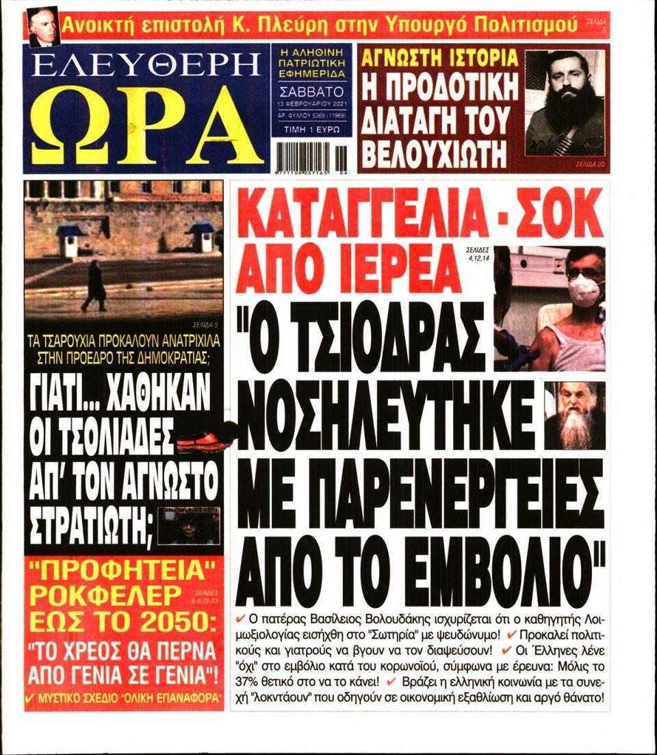 Πρωτοσέλιδο Εφημερίδας - Ελεύθερη Ώρα - 2021-02-13