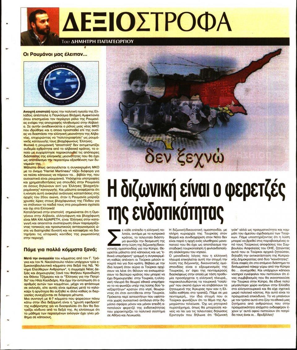 Οπισθόφυλλο Εφημερίδας - Ελεύθερη Ώρα - 2021-02-14