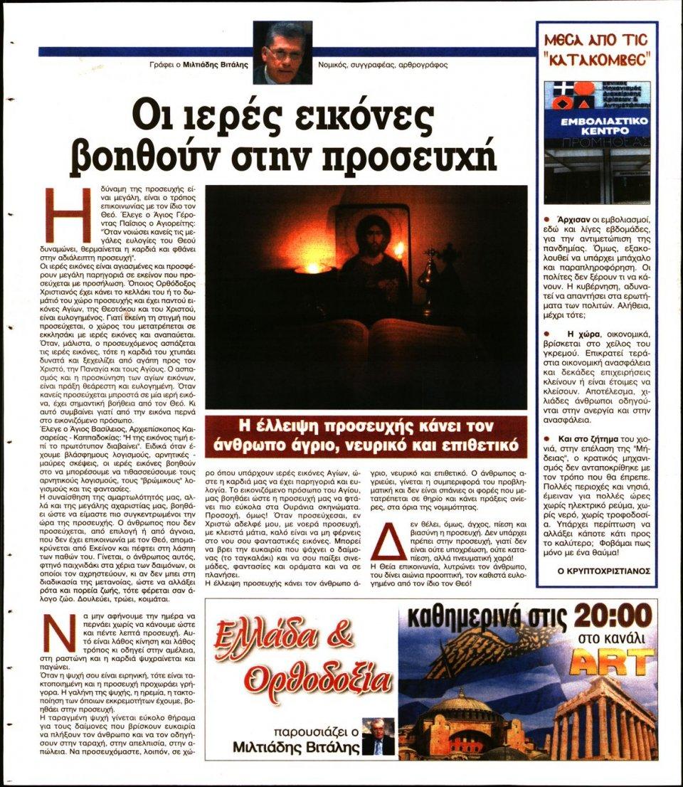 Οπισθόφυλλο Εφημερίδας - Ελεύθερη Ώρα - 2021-02-16