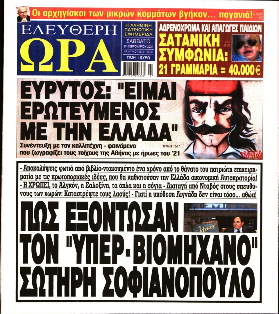 Πρωτοσέλιδο Εφημερίδας - Ελεύθερη Ώρα - 2021-02-20