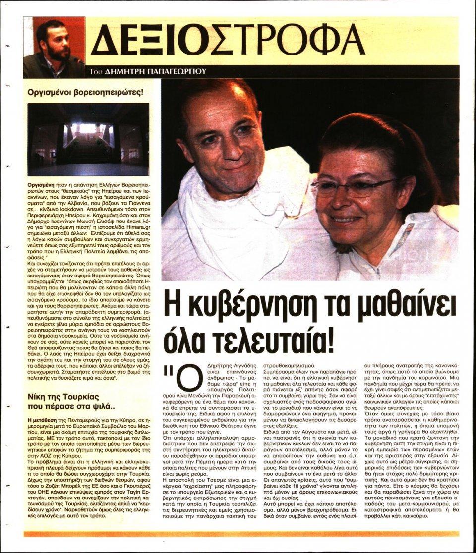 Οπισθόφυλλο Εφημερίδας - Ελεύθερη Ώρα - 2021-02-21