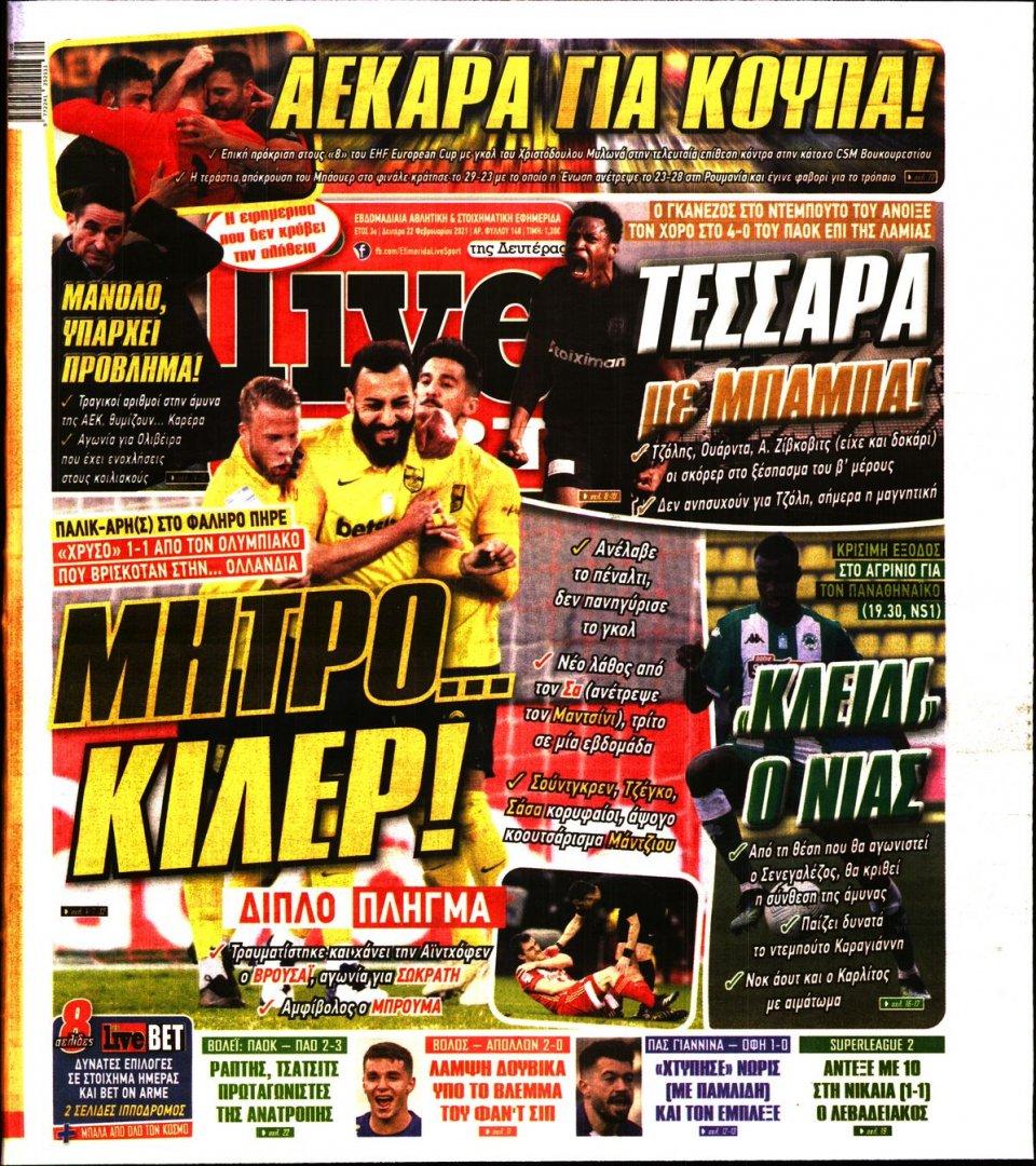 Πρωτοσέλιδο Εφημερίδας - LIVE SPORT - 2021-02-22