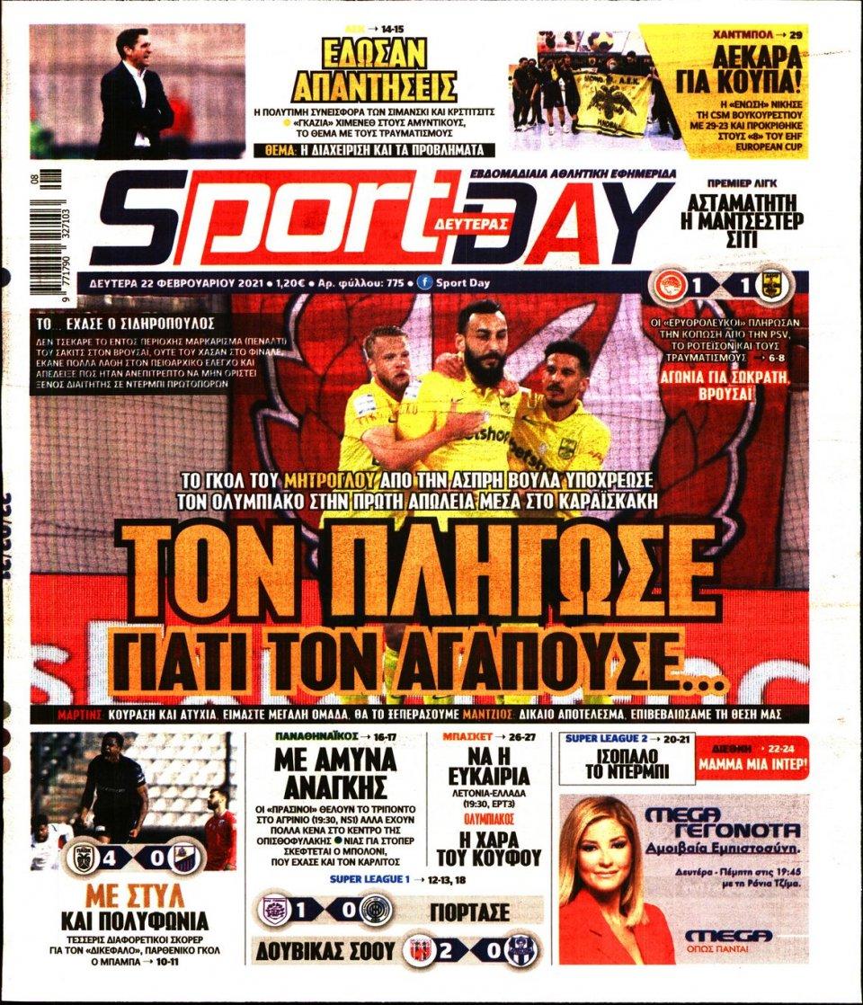 Πρωτοσέλιδο Εφημερίδας - Sportday - 2021-02-22