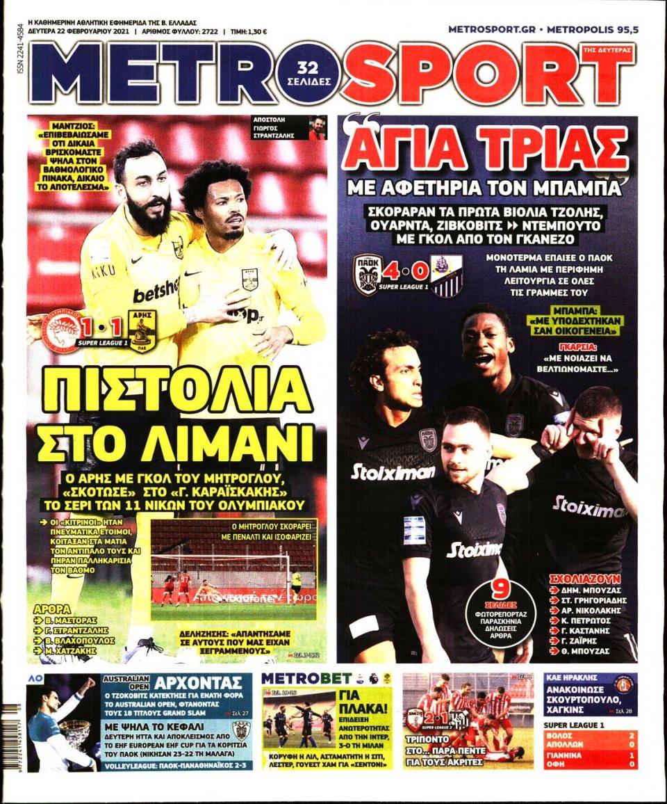 Πρωτοσέλιδο Εφημερίδας - METROSPORT - 2021-02-22