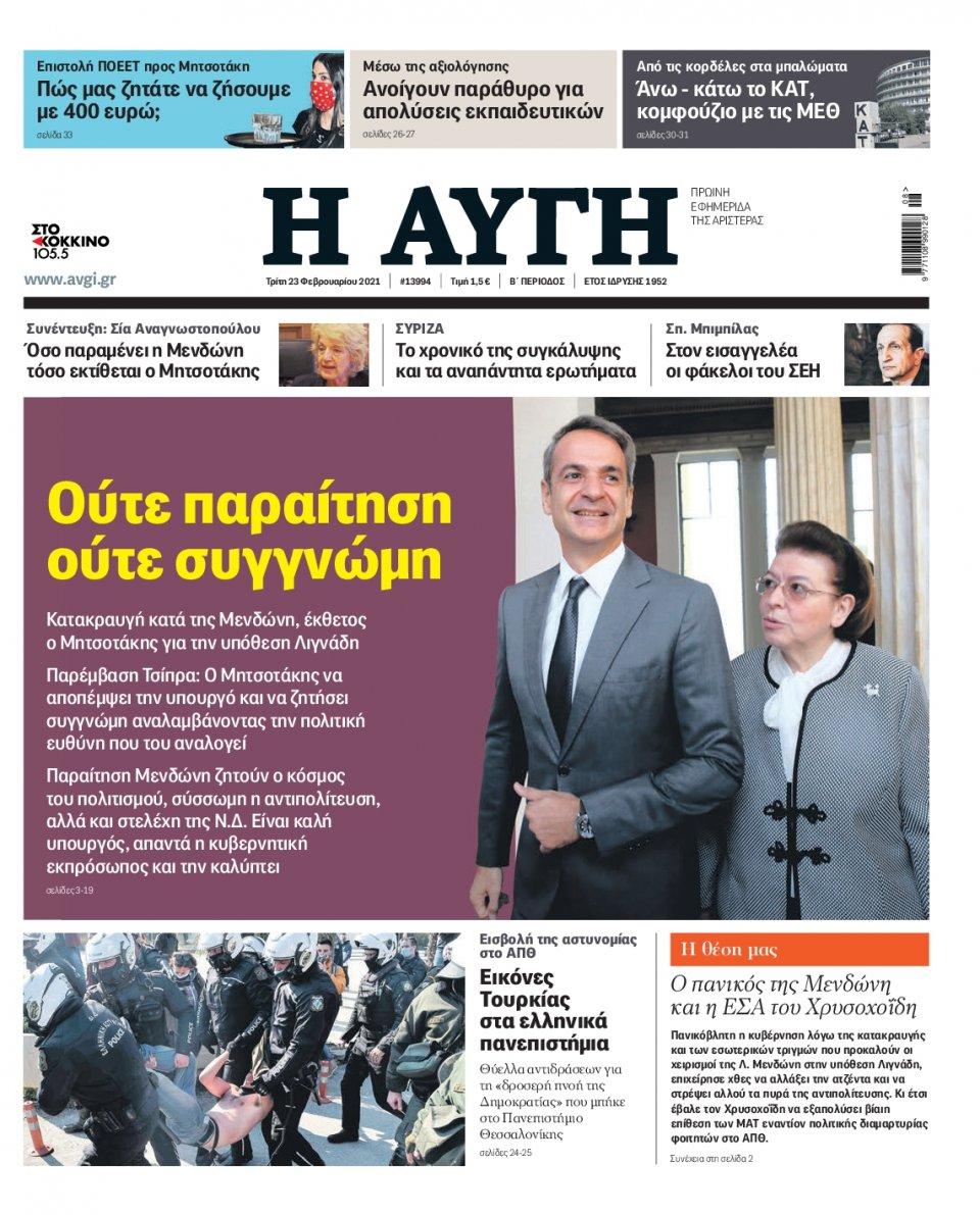 Πρωτοσέλιδο Εφημερίδας - Αυγή - 2021-02-23