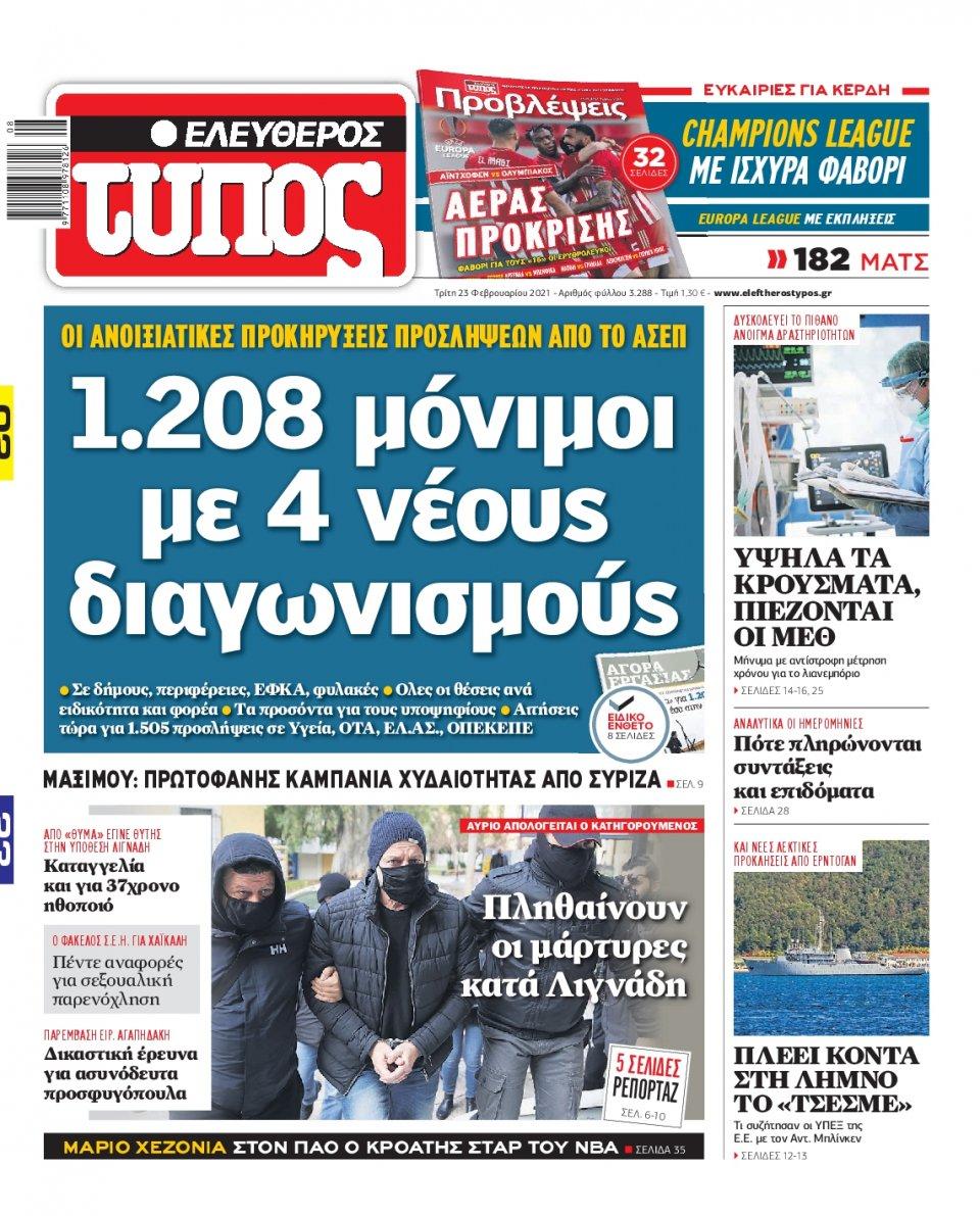 Πρωτοσέλιδο Εφημερίδας - Ελεύθερος Τύπος - 2021-02-23