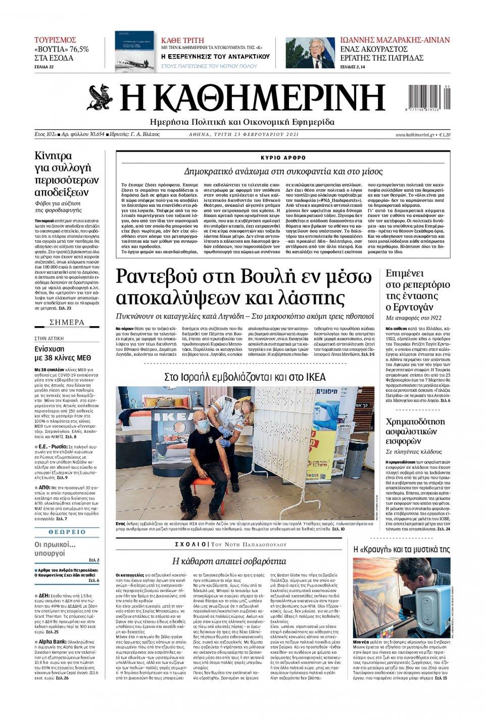 Πρωτοσέλιδο Εφημερίδας - Καθημερινή - 2021-02-23