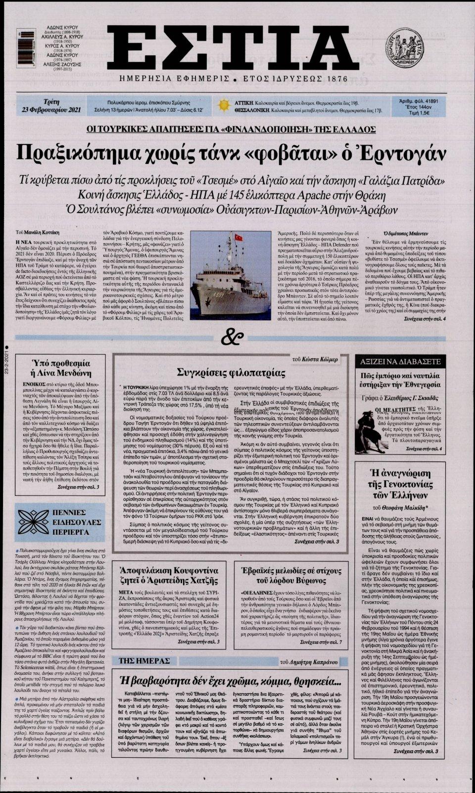 Πρωτοσέλιδο Εφημερίδας - Εστία - 2021-02-23
