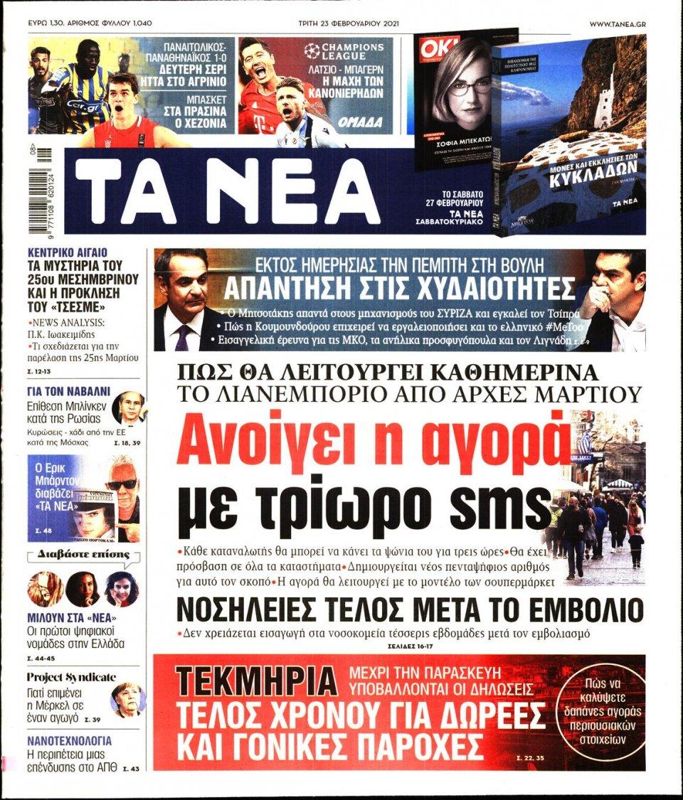Πρωτοσέλιδο Εφημερίδας - Τα Νέα - 2021-02-23