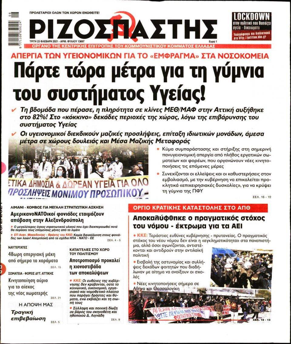 Πρωτοσέλιδο Εφημερίδας - Ριζοσπάστης - 2021-02-23