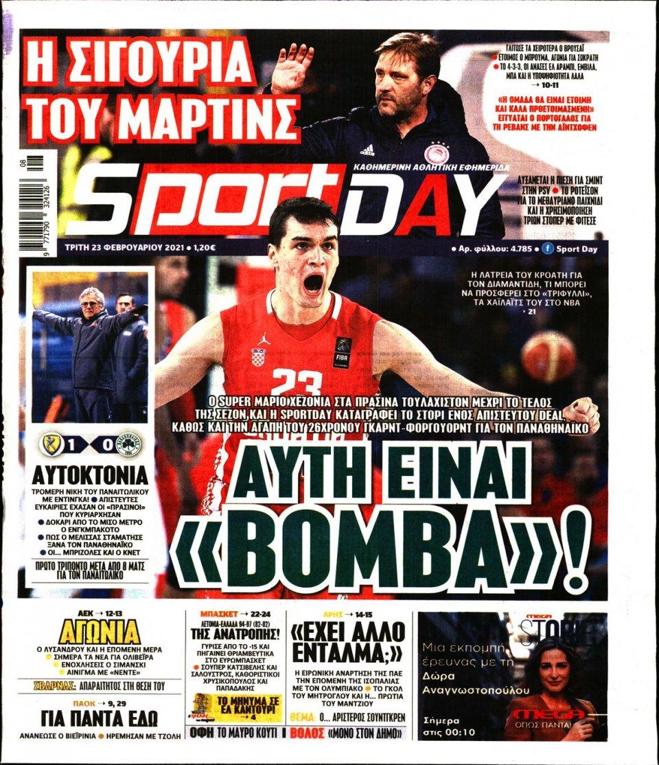 Πρωτοσέλιδο Εφημερίδας - Sportday - 2021-02-23