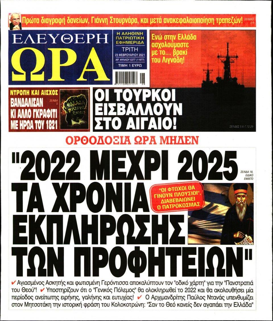 Πρωτοσέλιδο Εφημερίδας - Ελεύθερη Ώρα - 2021-02-23