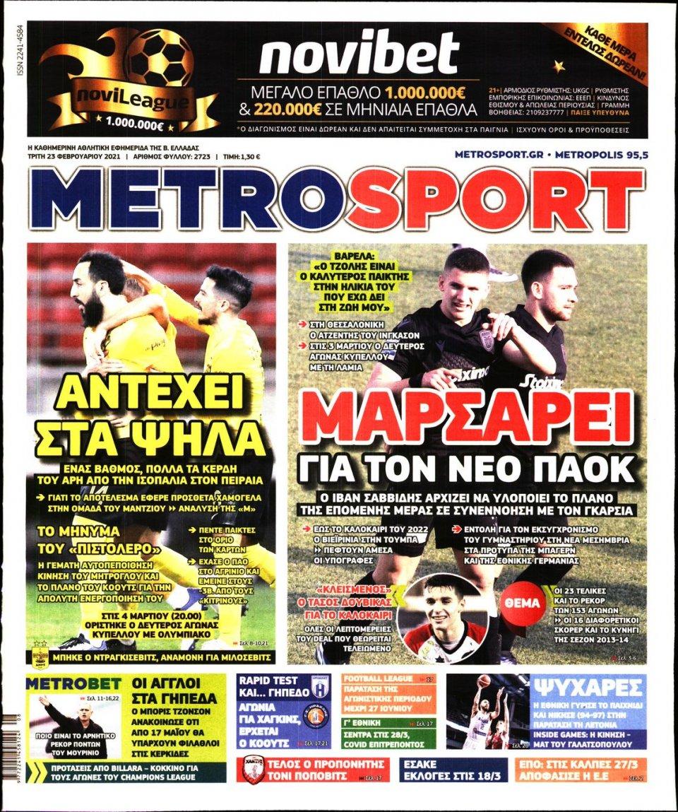Πρωτοσέλιδο Εφημερίδας - METROSPORT - 2021-02-23