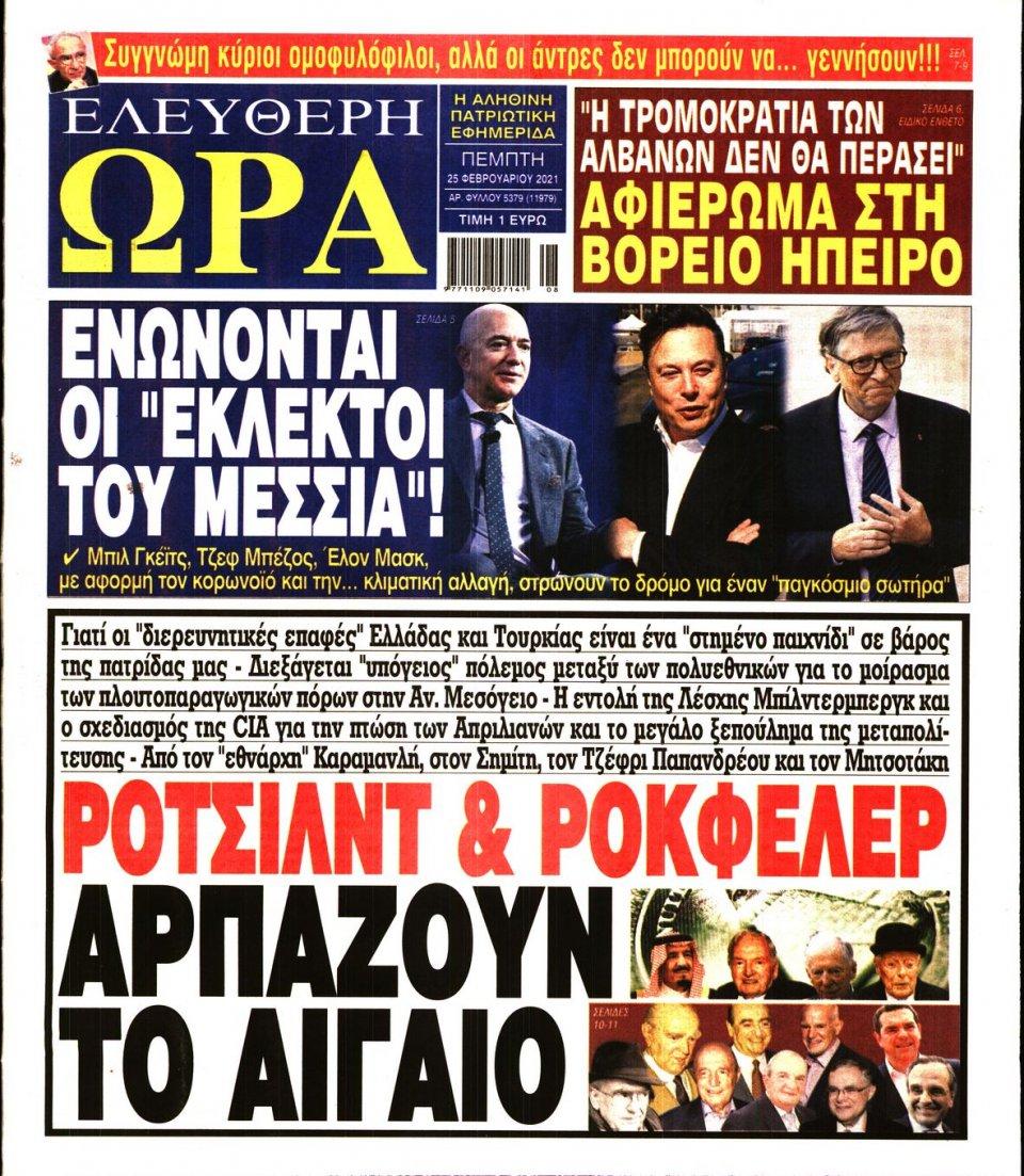 Πρωτοσέλιδο Εφημερίδας - Ελεύθερη Ώρα - 2021-02-25