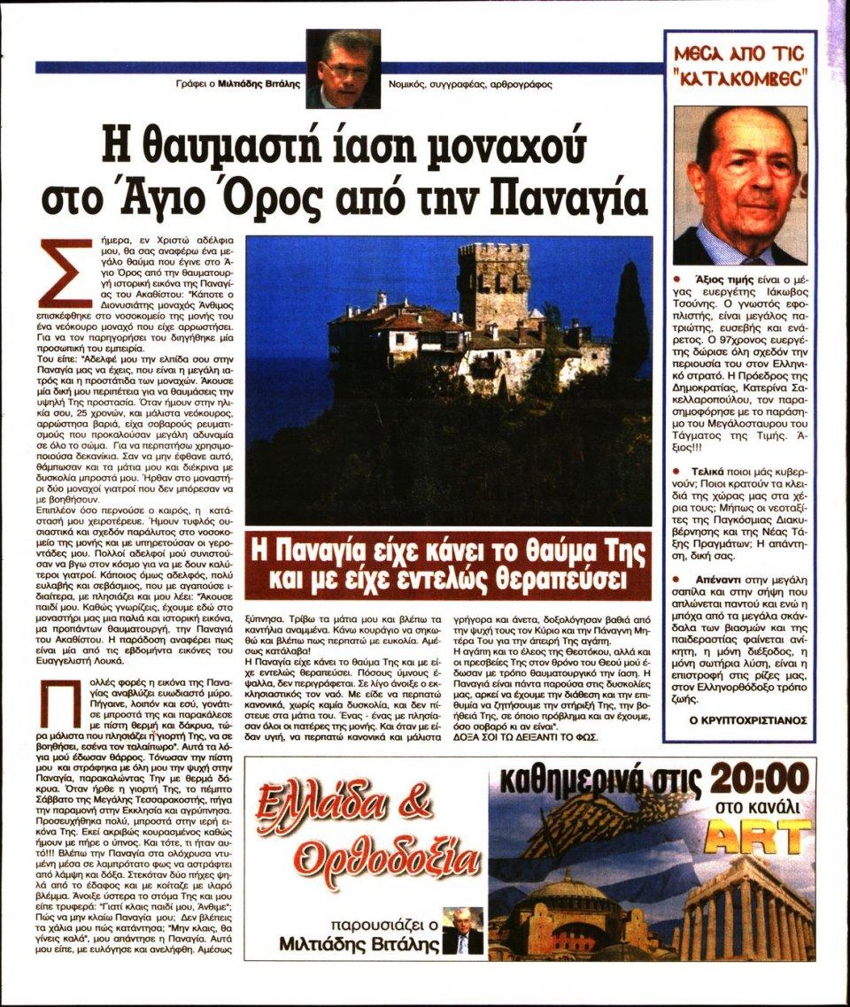 Οπισθόφυλλο Εφημερίδας - Ελεύθερη Ώρα - 2021-02-26