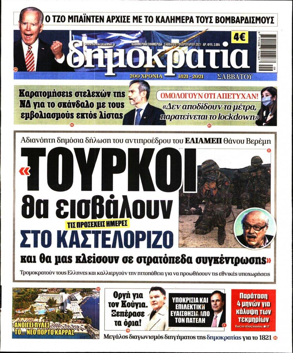Πρωτοσέλιδο Εφημερίδας - ΔΗΜΟΚΡΑΤΙΑ - 2021-02-27