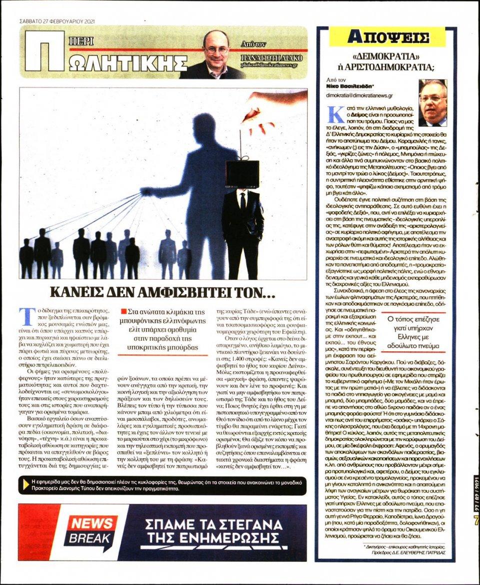 Οπισθόφυλλο Εφημερίδας - ΔΗΜΟΚΡΑΤΙΑ - 2021-02-27