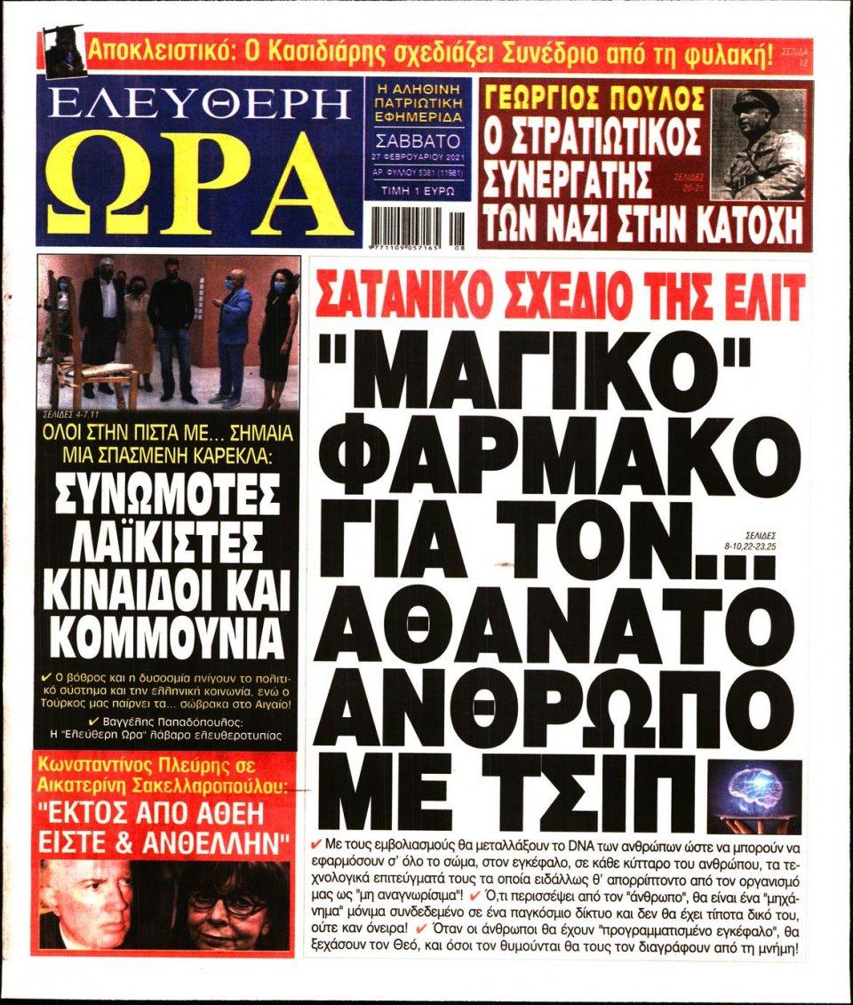 Πρωτοσέλιδο Εφημερίδας - Ελεύθερη Ώρα - 2021-02-27