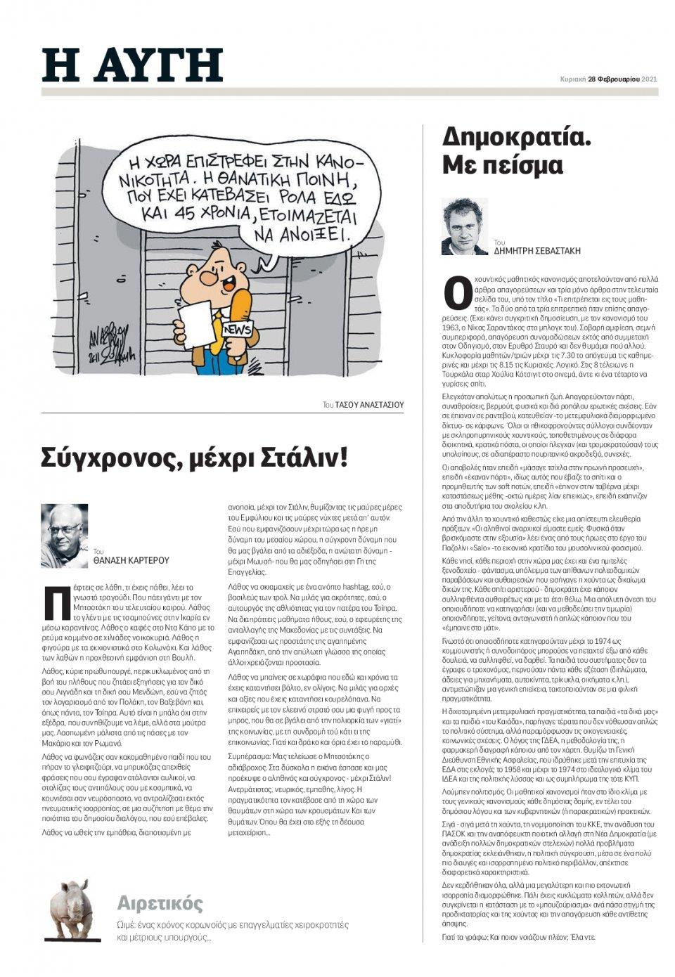 Οπισθόφυλλο Εφημερίδας - Αυγή - 2021-02-28