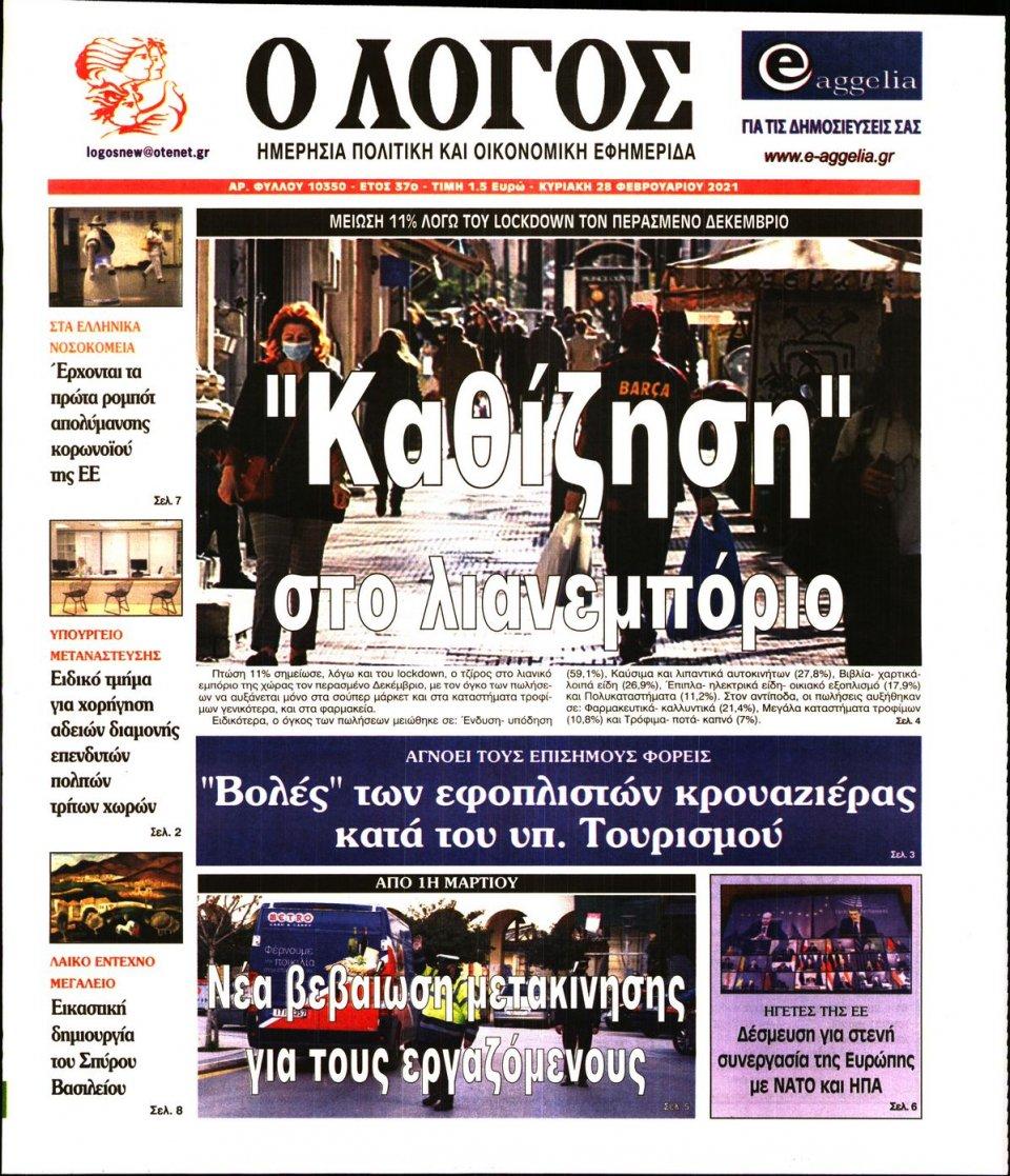 Πρωτοσέλιδο Εφημερίδας - Λόγος - 2021-02-28