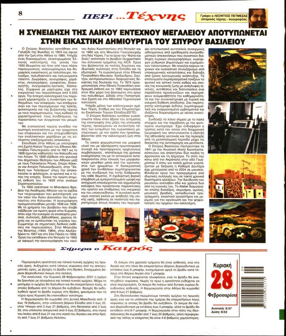 Οπισθόφυλλο Εφημερίδας - Λόγος - 2021-02-28