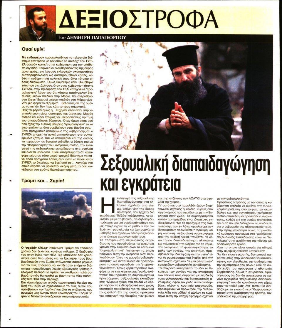 Οπισθόφυλλο Εφημερίδας - Ελεύθερη Ώρα - 2021-02-28