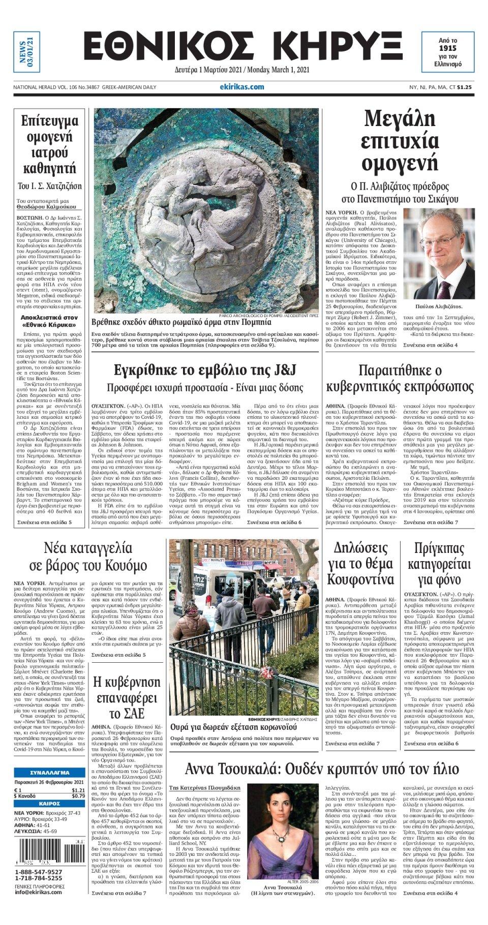 Πρωτοσέλιδο Εφημερίδας - ΕΘΝΙΚΟΣ ΚΗΡΥΞ ΝΕΑΣ ΥΟΡΚΗΣ - 2021-03-01