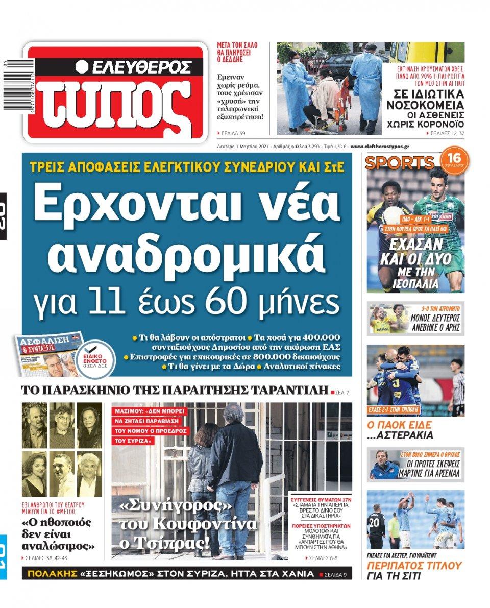 Πρωτοσέλιδο Εφημερίδας - Ελεύθερος Τύπος - 2021-03-01