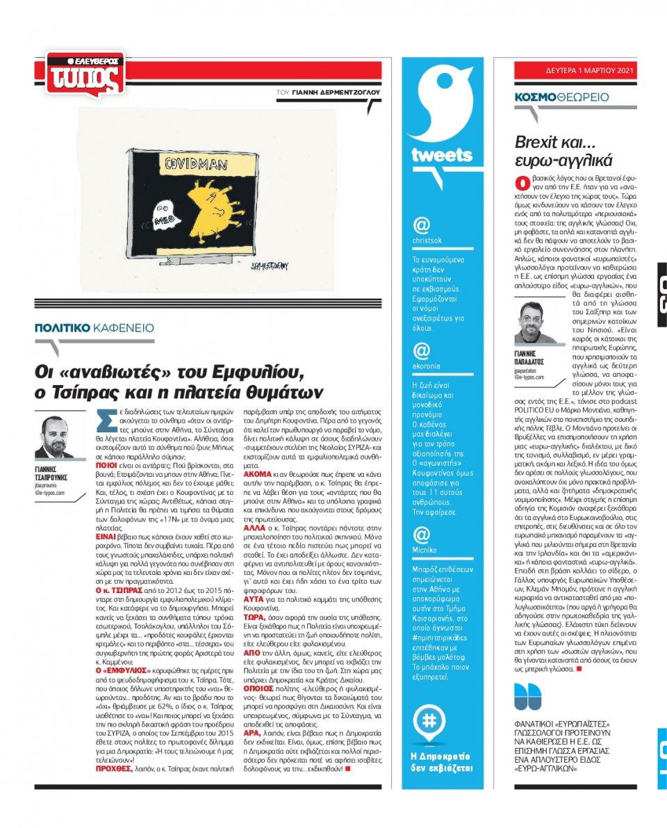 Οπισθόφυλλο Εφημερίδας - Ελεύθερος Τύπος - 2021-03-01