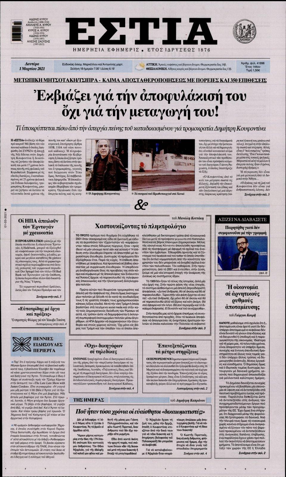 Πρωτοσέλιδο Εφημερίδας - Εστία - 2021-03-01