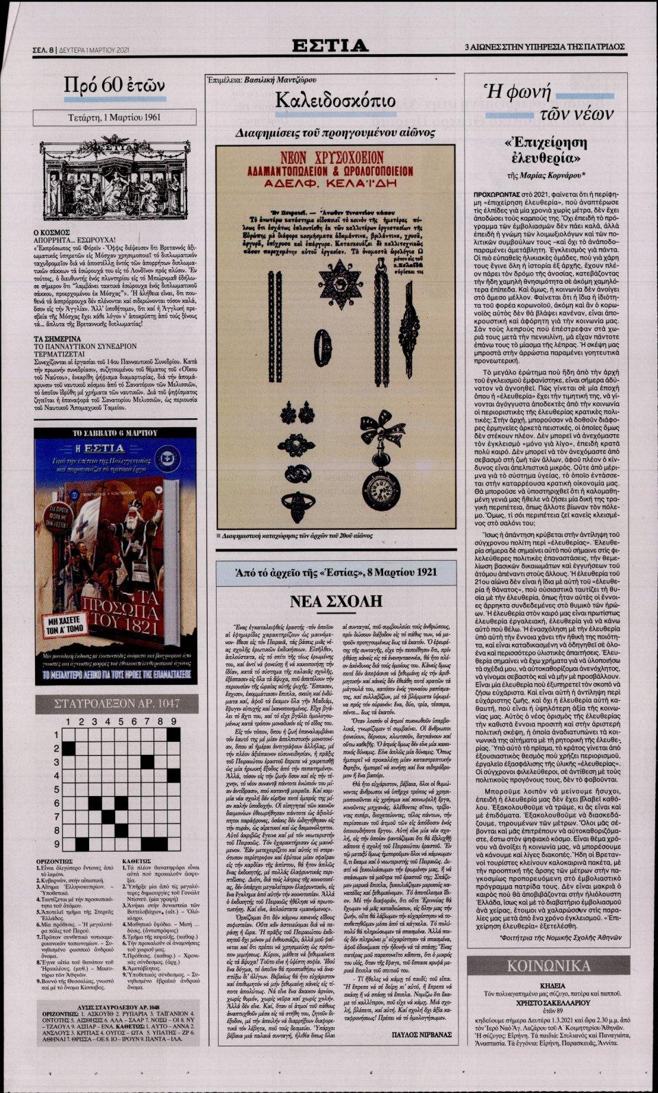 Οπισθόφυλλο Εφημερίδας - Εστία - 2021-03-01