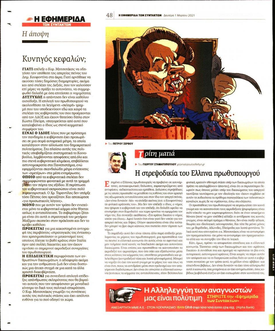 Οπισθόφυλλο Εφημερίδας - Η ΕΦΗΜΕΡΙΔΑ ΤΩΝ ΣΥΝΤΑΚΤΩΝ - 2021-03-01