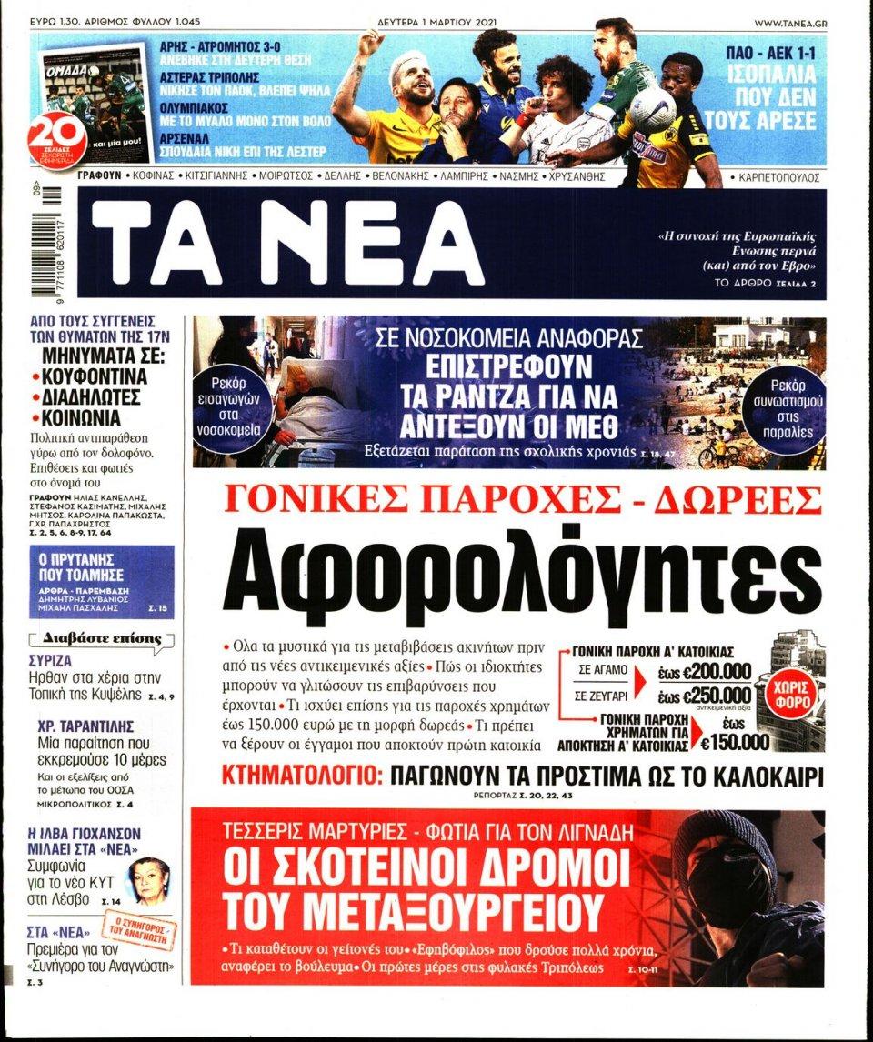 Πρωτοσέλιδο Εφημερίδας - Τα Νέα - 2021-03-01