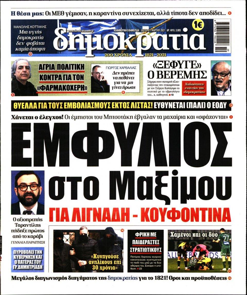 Πρωτοσέλιδο Εφημερίδας - ΔΗΜΟΚΡΑΤΙΑ - 2021-03-01