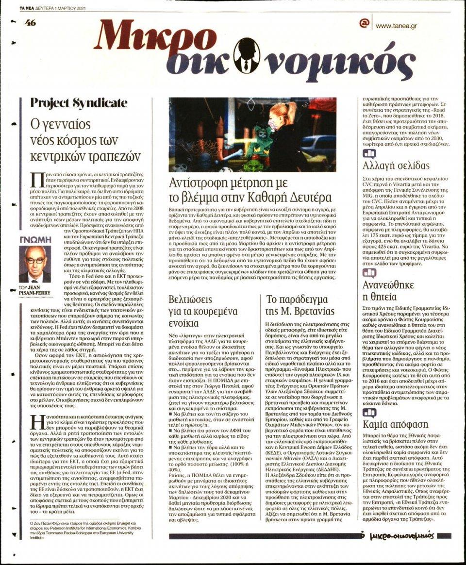 Οπισθόφυλλο Εφημερίδας - Τα Νέα - 2021-03-01