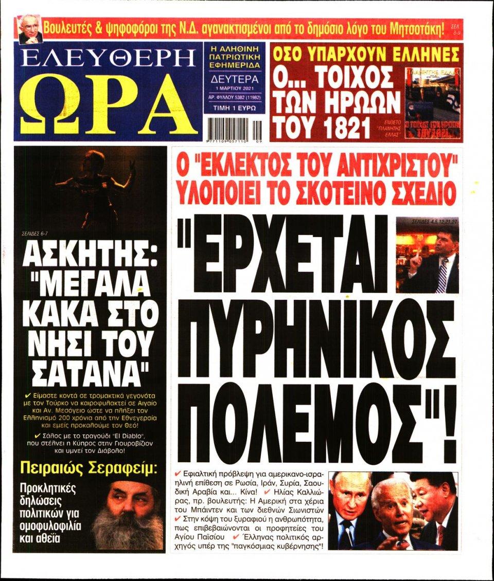 Πρωτοσέλιδο Εφημερίδας - Ελεύθερη Ώρα - 2021-03-01