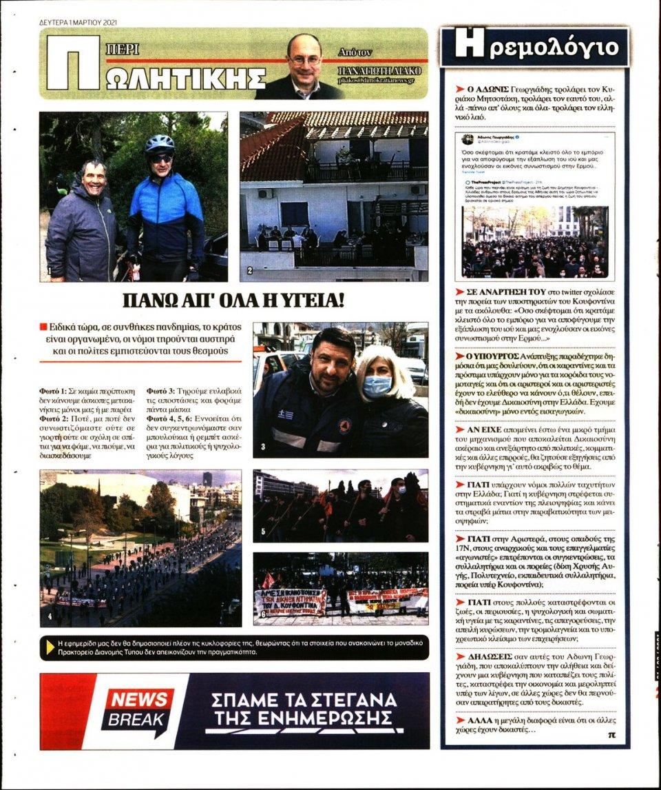 Οπισθόφυλλο Εφημερίδας - ΔΗΜΟΚΡΑΤΙΑ - 2021-03-01