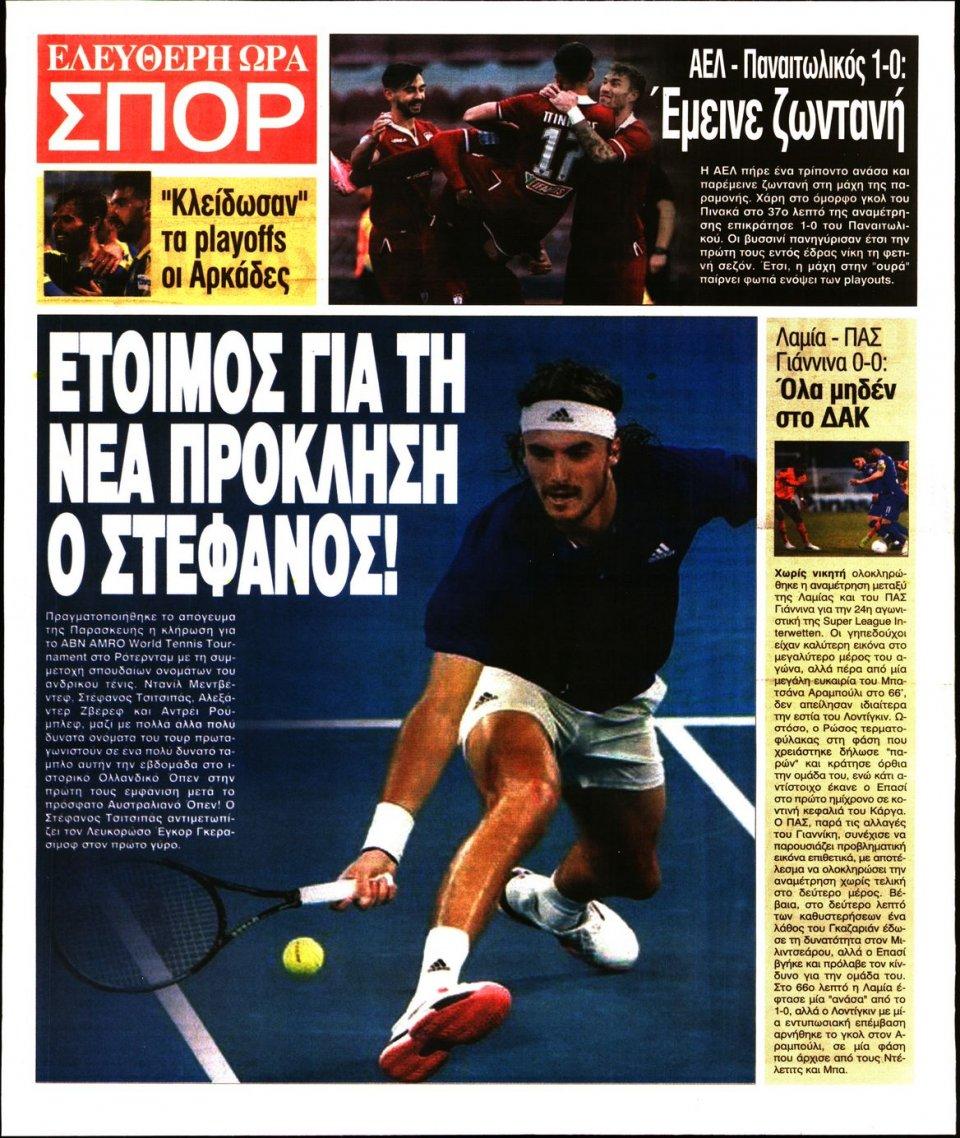 Οπισθόφυλλο Εφημερίδας - Ελεύθερη Ώρα - 2021-03-01