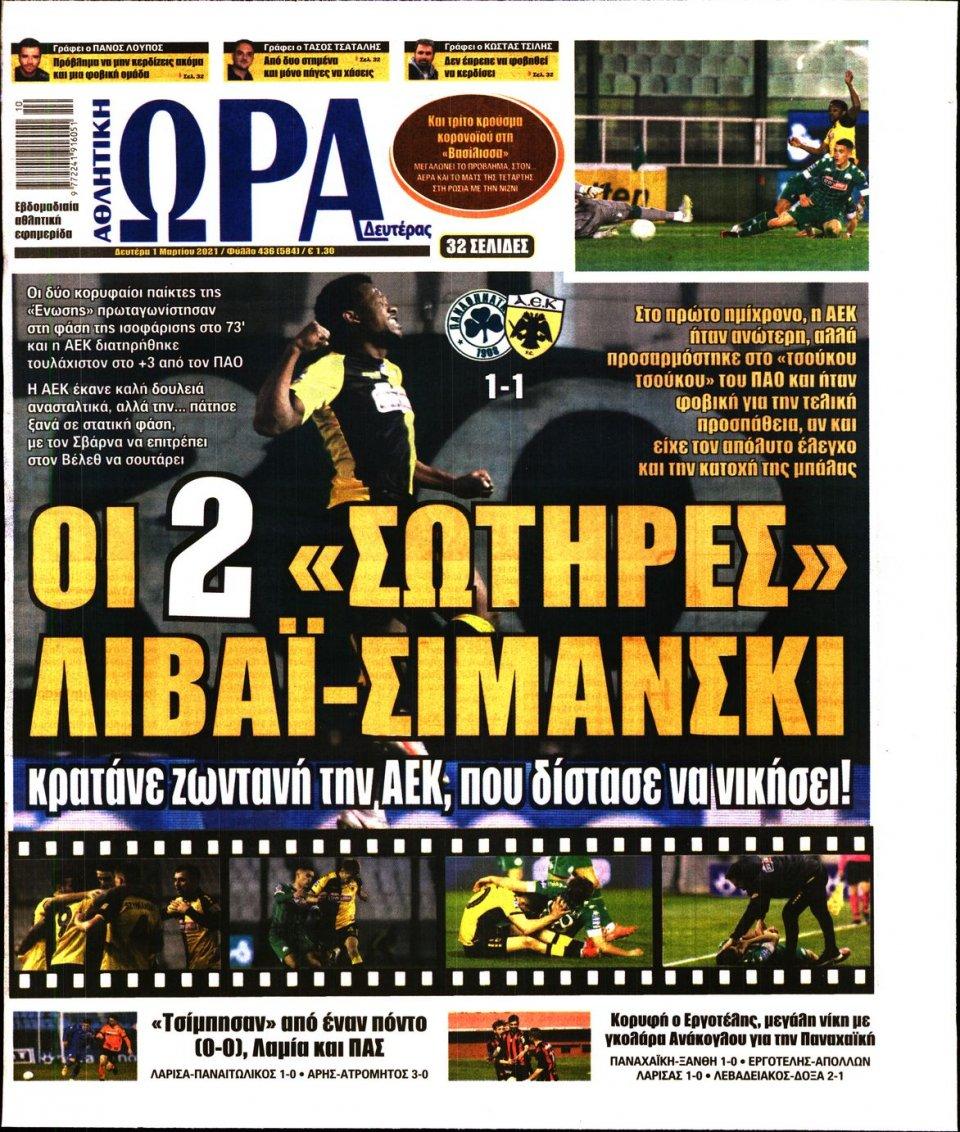 Πρωτοσέλιδο Εφημερίδας - Ώρα για Σπόρ - 2021-03-01
